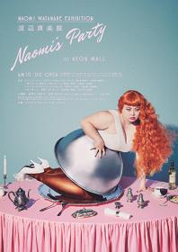 『渡辺直美展 Naomi's Party』ビジュアル