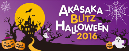『AKASAKA BLITZ HALLOWEEN 2016~Mrs. FANCY PARTY~』イメージビジュアル
