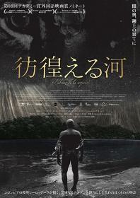 『彷徨える河』 チラシビジュアル ©Ciudad Lunar Producciones