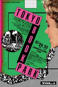 『TOKYO BOOK PARK Vol.1』フライヤービジュアル