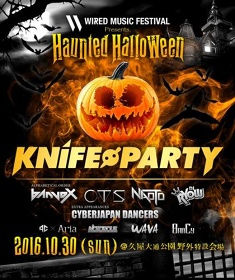 『WIRED MUSIC FESTIVAL presents Haunted Halloween』イメージビジュアル