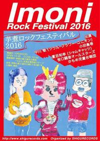 『芋煮ロックフェスティバル』フライヤービジュアル イラスト:小田島等