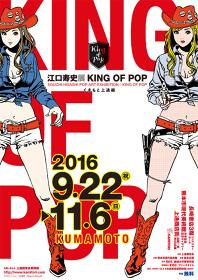 『江口寿史展 KING OF POP くまもと上通編』チラシビジュアル ©Eguchi Hisashi
