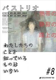 バストリオ『わたしたちのことを知っているものはいない』京都公演フライヤービジュアル
