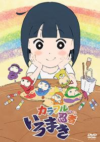 『カラフル忍者いろまき』DVDジャケット