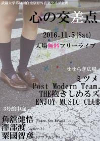 武蔵大学『第64回 白雉祭2016』野外音楽ライブ企画『心の交差点』メインビジュアル