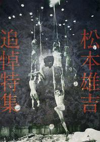 『松本雄吉追悼特集』ポスタービジュアル