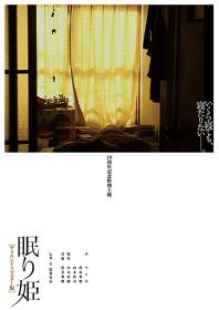 『眠り姫/サラウンドリマスター版』フライヤー表面ビジュアル