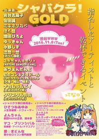 『シャバクラ!GOLD』メインビジュアル