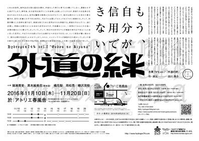 水素74%vol.7『外道の絆』チラシ裏面ビジュアル