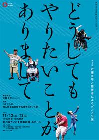第5回近藤良平とハンドルズによるダンス公演『どうしても やりたいことが ありまして』フライヤービジュアル