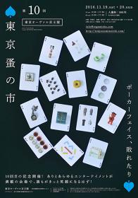 第10回『東京蚤の市』ポスタービジュアル