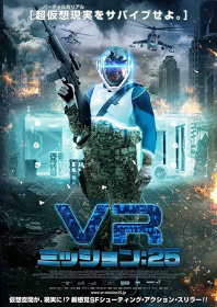 『VR ミッション:25』 ©The Call Up Limited 2015