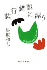 保坂和志『試行錯誤に漂う』表紙