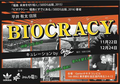 平井有太『「ビオクラシー」~ BIOCRACY ~』イメージビジュアル coutesy of Chim↑Pom Studio and artist