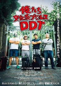 『俺たち文化系プロレスDDT』ポスタービジュアル ©2016 DDT Pro-wrestling