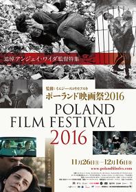 『ポーランド映画祭2016』ポスタービジュアル