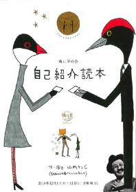 城山羊の会『自己紹介読本』チラシビジュアル
