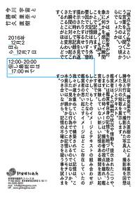 『鍋をかこむ』フライヤービジュアル裏面 デザイン:竹久直樹