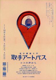東京芸術大学 学生主催イベント 取手アートパス『ココの声から』フライヤービジュアル