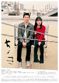 『ちょき』ポスタービジュアル ©2016「ちょき」フィルムパートナーズ