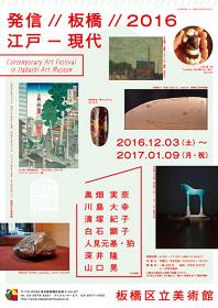 『発信//板橋//2016 江戸―現代』フライヤービジュアル