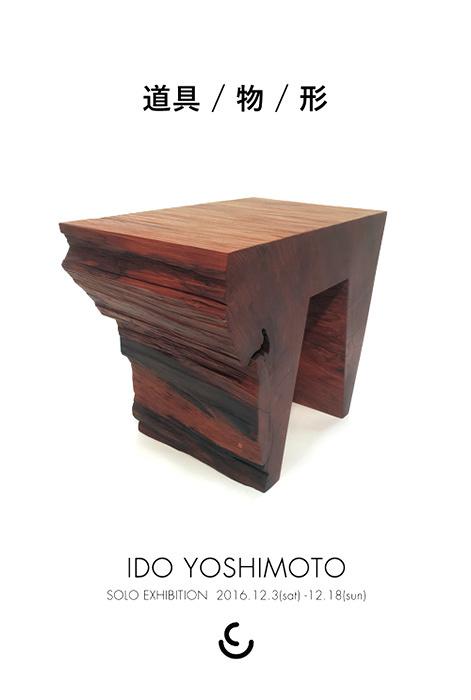 IDO YOSHIMOTO SOLO EXHIBITION『道具/物/形』メインビジュアル
