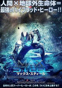『マックス・スティール』ポスタービジュアル ©2015 MAX STEEL HOLDINGS, LLC. All Rights Reserved.