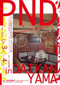 『PND 写真集飲み会 in 代官山』フライヤービジュアル