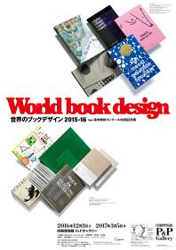 『世界のブックデザイン2015-16 feat.造本装幀コンクール50回記念展』フライヤービジュアル