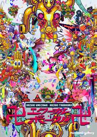 梅沢和木 × たかくらかずき『卍エターナル・ポータル卍 輪廻MIX』メインビジュアル