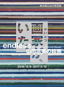 『endless 山田正亮の絵画』フライヤービジュアル