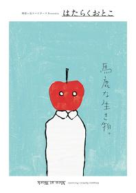 阿佐ヶ谷スパイダース『はたらくおとこ』メインビジュアル