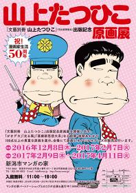 『山上たつひこ 原画展』フライヤービジュアル ©山上たつひこ/河出書房新社