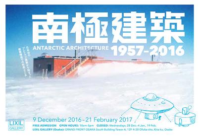 『南極建築 1957-2016』ビジュアル
