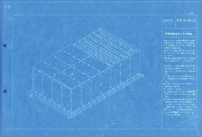 『南極地域本観測用建物解説書』 所蔵:半貫敏夫
