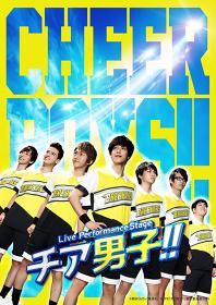 『Live Performance Stage「チア男子!!」』メインビジュアル ©朝井リョウ/集英社 ©LPS「チア男子!!」製作委員会2016