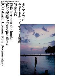 『ホンマタカシ ニュードキュメンタリー映画 特集上映』メインビジュアル
