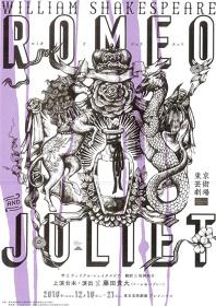 『ロミオとジュリエット』フライヤービジュアル イラスト:ヒグチユウコ