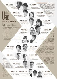 『ARTPLAZA U_40 建築家展 2016』チラシビジュアル裏面