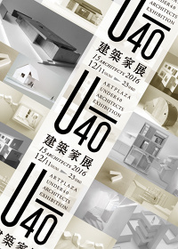 『ARTPLAZA U_40 建築家展 2016』チラシビジュアル表面