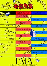 『全感覚祭 16』タイムテーブル