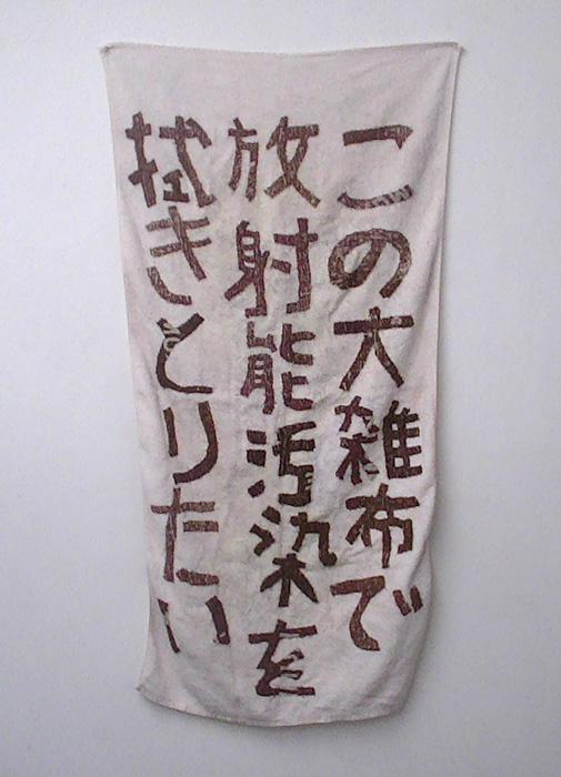 田中恒子作品 2016年