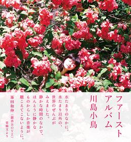 川島小鳥『ファーストアルバム』表紙