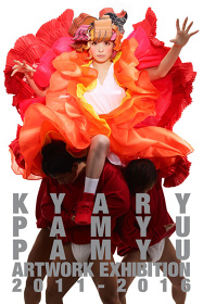 『KYARY PAMYU PAMYU ARTWORK EXHIBITION 2011-2016』ビジュアル