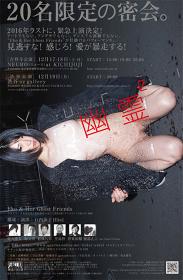 Eko&Her Ghost Friends『幽霊』フライヤービジュアル