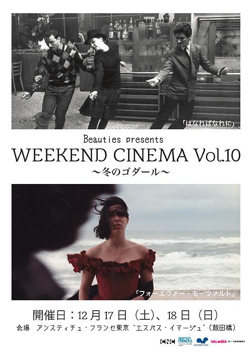 Beauties presents WEEKEND CINEMA Vol.10『冬のゴダールチラシビジュアル