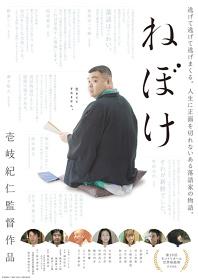 『ねぼけ』ポスタービジュアル ©壱岐紀仁/映画「ねぼけ」製作委員会