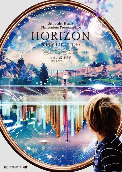 Schroeder-Headz Planetarium Premium Live『HORIZON』 - 音楽イベント ...