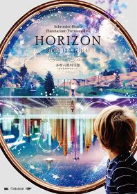 Schroeder-Headz Planetarium Premium Live『HORIZON』フライヤービジュアル